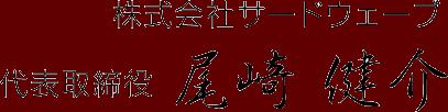 株式会社サードウェーブ 代表取締役 尾崎 健介